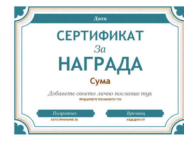 Сертификат за удостояване с награда