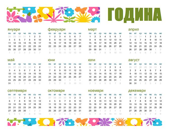 Забавен календар за произволна година