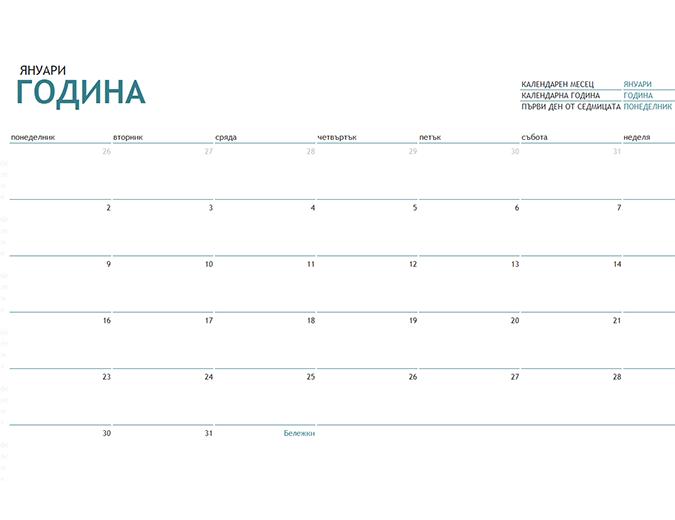 Календар за един месец за произволна година с бележки
