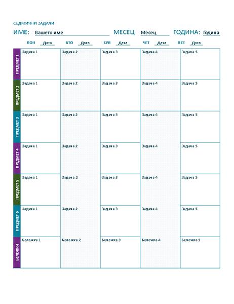 Лист със седмичните задачи (цветен)