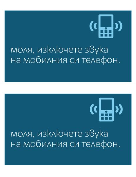 Знак за изключване на мобилните телефони (2 на страница)