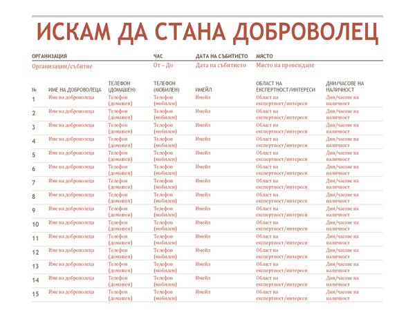 Подписка за доброволци