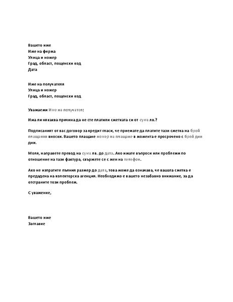 Писмо с искане за плащане на просрочена сметка