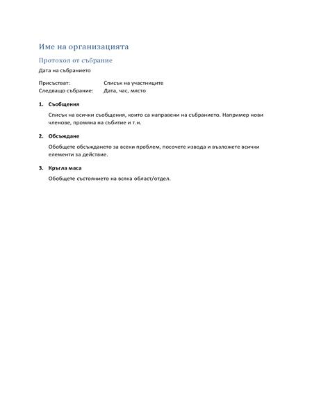 Протокол от събрание (кратък формуляр)