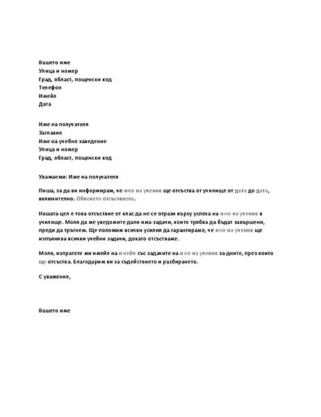 Писмо, уведомяващо училището за предстоящо отсъствие на ученика