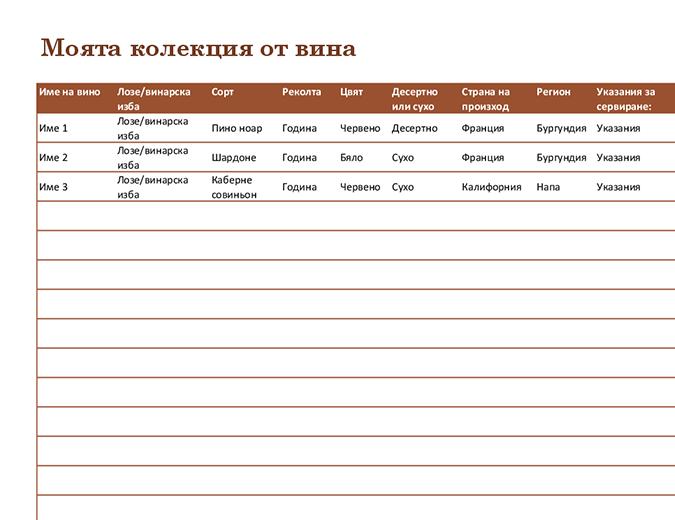 Списък на колекция от вина