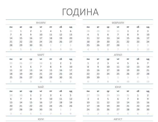 Календар за произволна година (пон – нед)