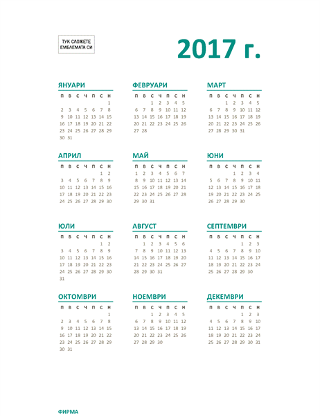 Календар за 2017 г. на една страница (пон – нед)