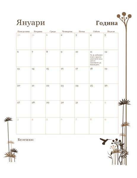 Колибри 12-месечен календар (пон – нед)