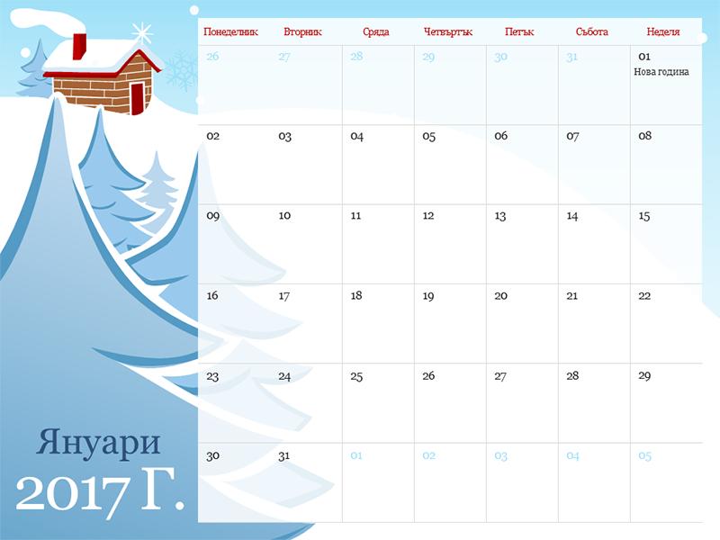 Илюстрован сезонен календар за 2017 г. (пон – нед)
