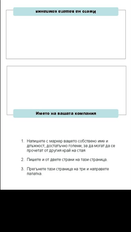 Карти с имена за събрание (за сгъване на три)