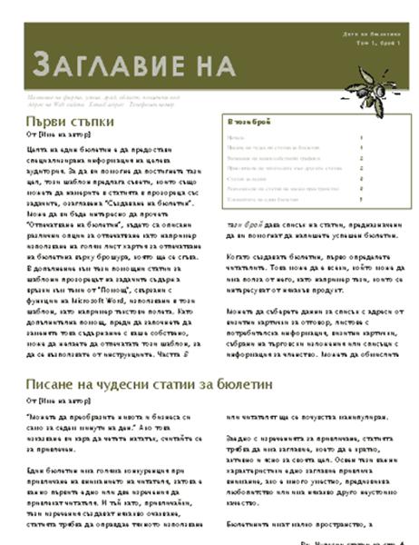 Бизнес бюлетин (2-кол., 6 стр., поща)