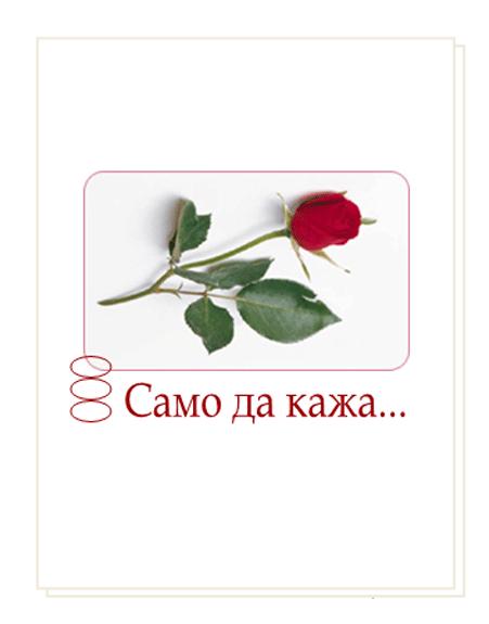 Романтична картичка