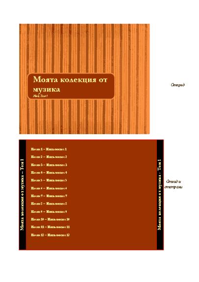 Етикет за опаковка на компактдиск