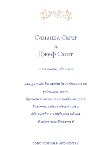 Покана за сватба (традиционна)