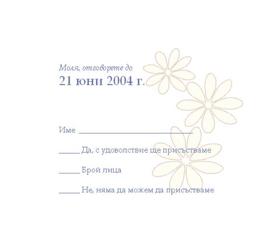 RSVP картичка за гост на сватба