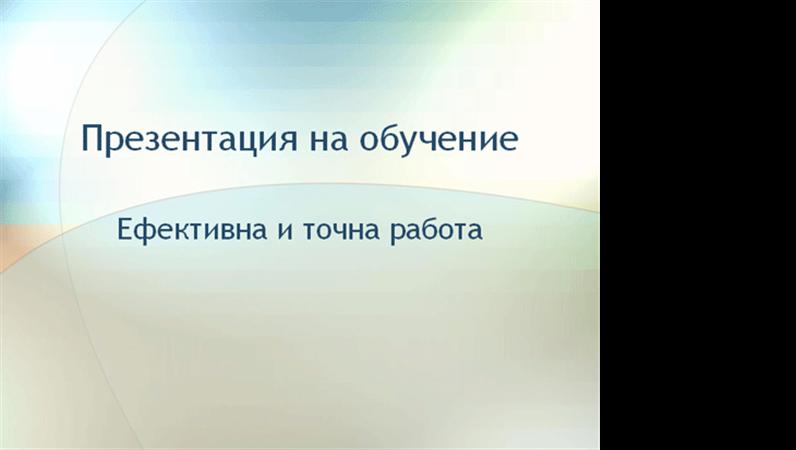 Презентация на семинар за обучение