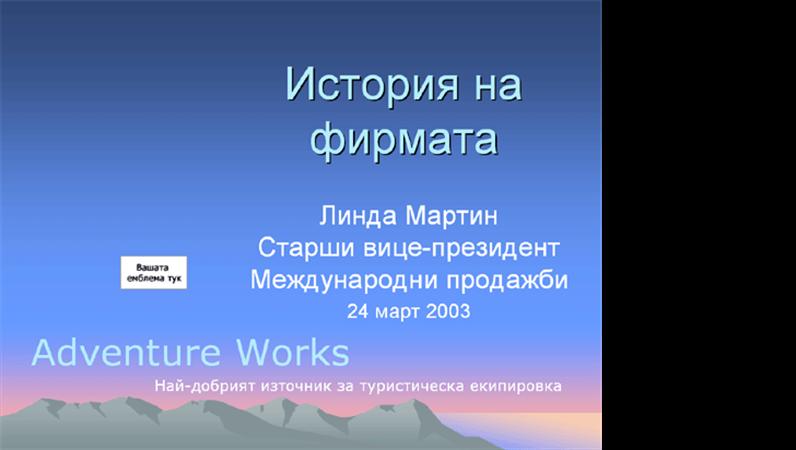 Презентация за историята на фирмата