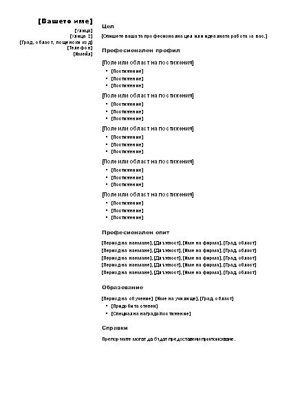 Функционална автобиография (вертикален дизайн)
