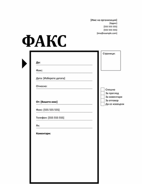 Заглавна страница на факс (технологичен дизайн)