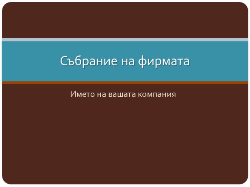 Представяне на събрание на фирмата