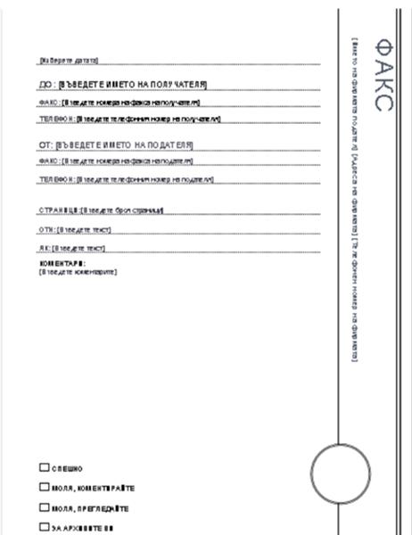 Заглавна страница на факс (еркерен проект)