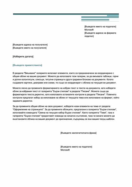 Писмо (градски проект)