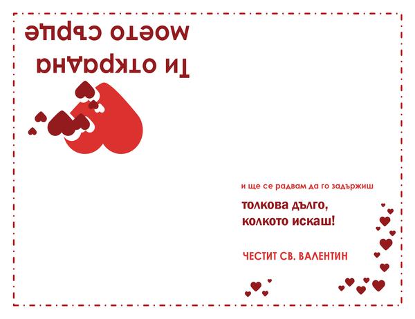 Картичка за Деня на св. Валентин (модел със сърца)