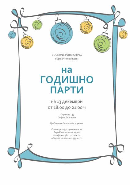 Покана за празненство със сини, зелени и жълти орнаменти (неофициален модел)
