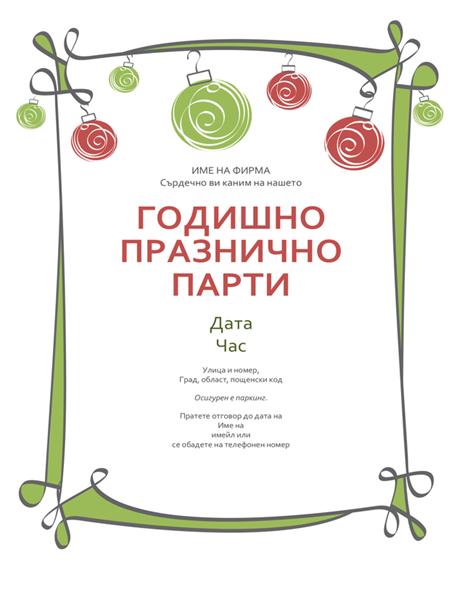 Покана за празненство с червени и зелени орнаменти (неофициален модел)