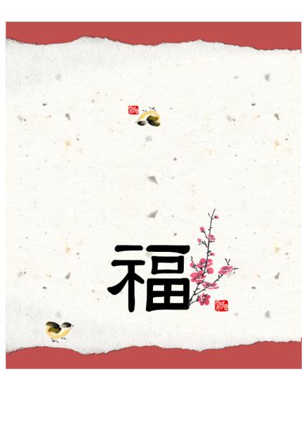 Сезонна празнична картичка (корейска, сгъната през средата)