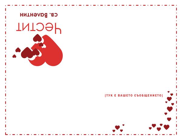 Картичка за Деня на св. Валентин (празна отвътре)