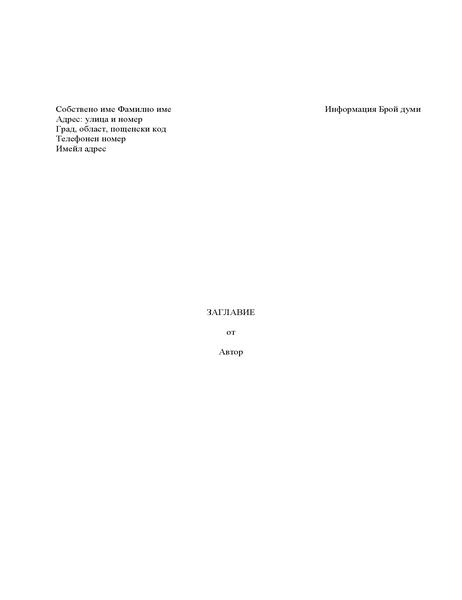 Ръкопис на книга