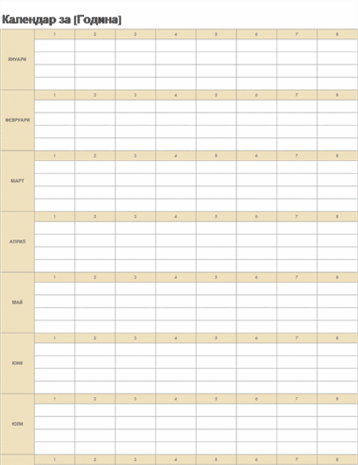 Вечен календар (хоризонтален)