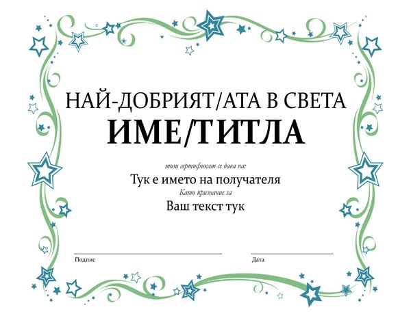 """Сертификат за награда """"Най-добър в света"""""""