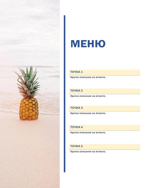 Меню за парти (модел със слънце и пясък)