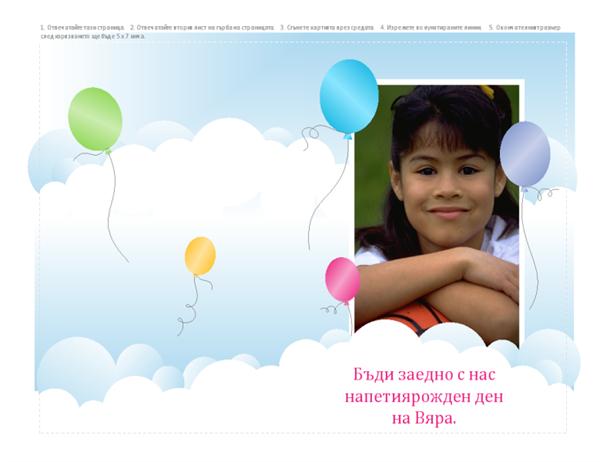Покана за парти със снимка (модел с балони, сгъната през средата)