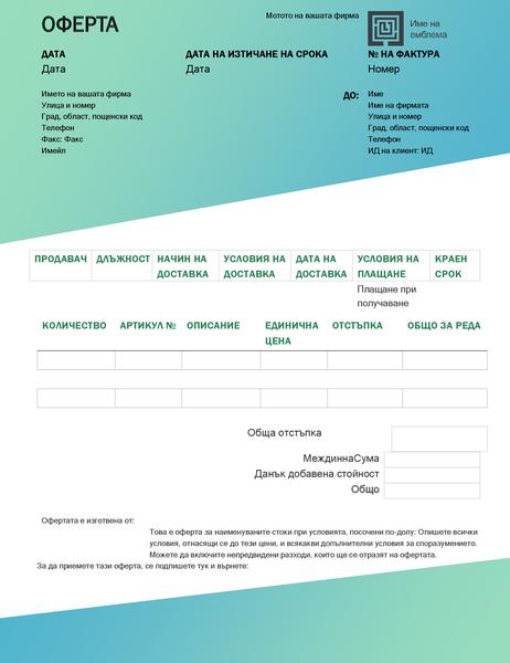 Оферта за продажба (модел с преливане в зелено)