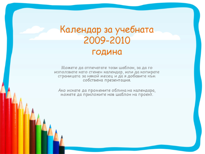 Календар за учебната 2009-2010 година (пон.-нед., авг.-авг.)