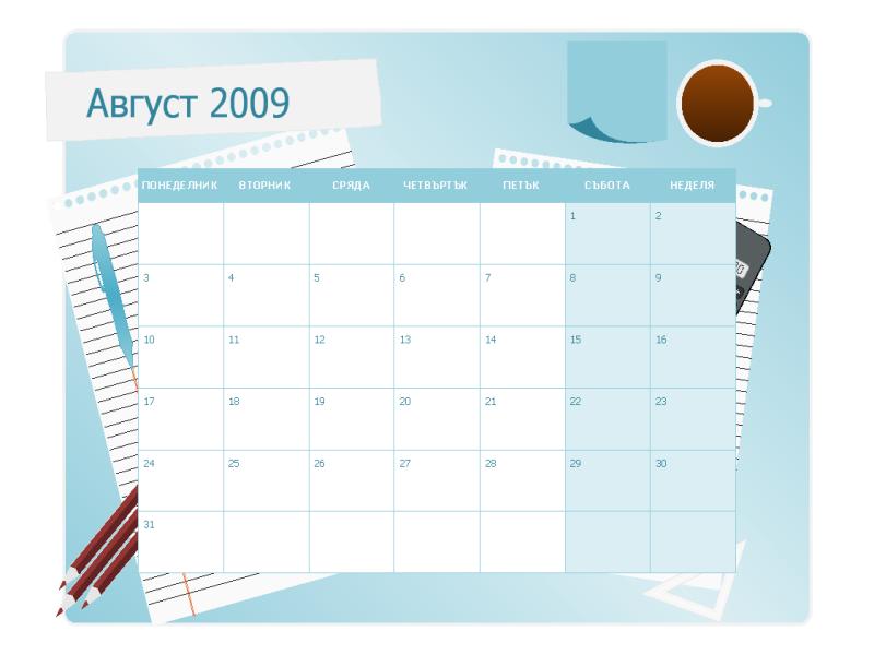 Календар за учебната 2009-2010 година (авг.-авг., пон.-нед.)
