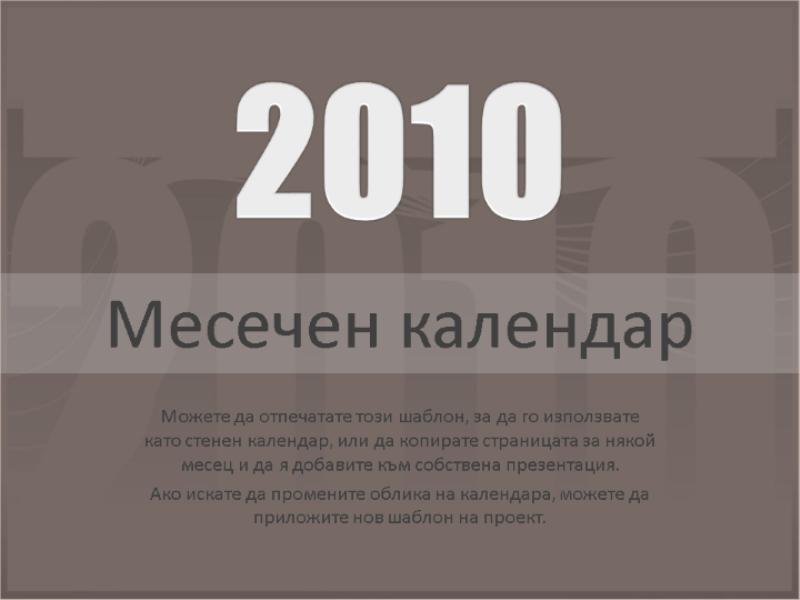 Kалендар за 2010 г
