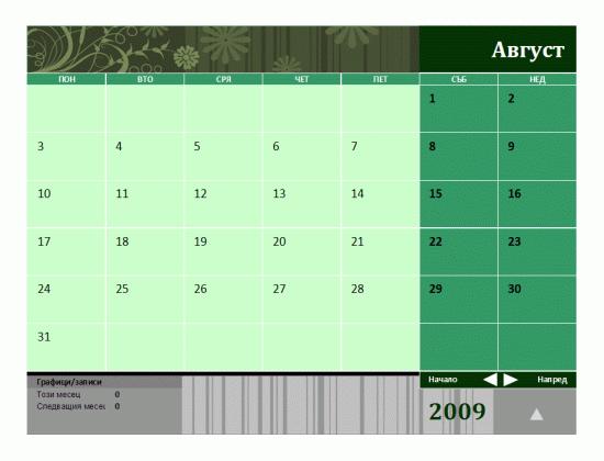 Календар за учебната или финансовата 2009-2010 година (авг.-авг., пон.-нед.)