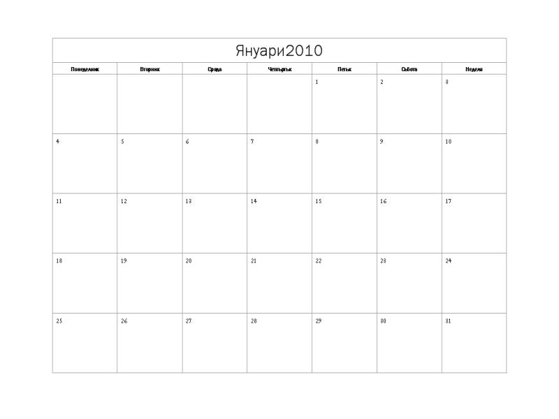 Календар за 2010 г. (основен модел, пон.-нед.)