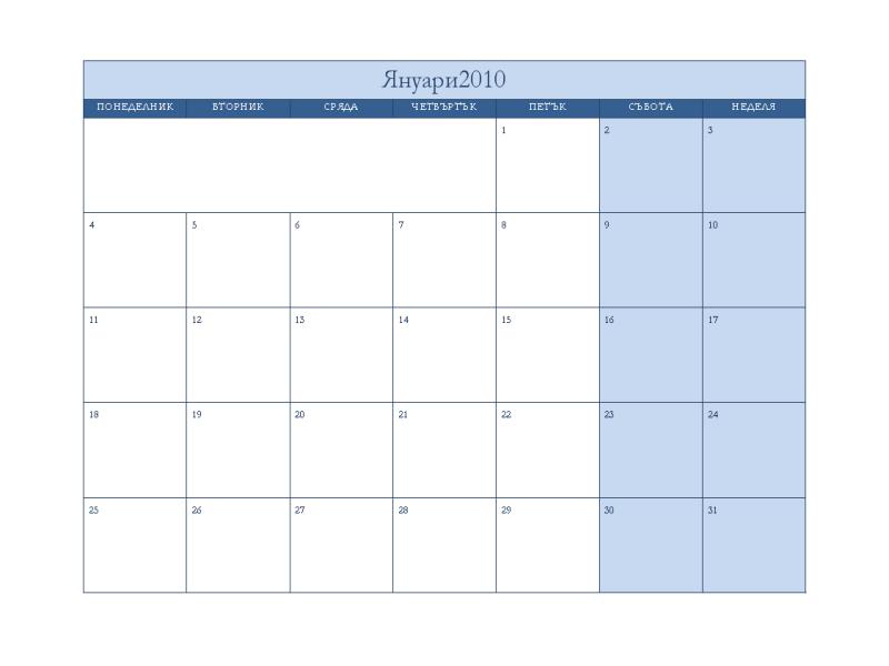 Календар за 2010 г., модел в класическо синьо