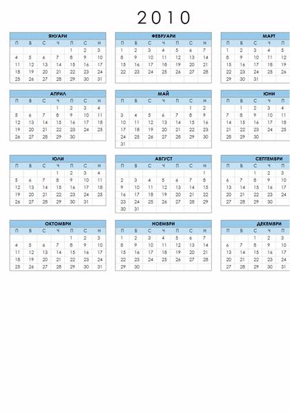 Календар за 2010 г., 1 стр., пейзажно