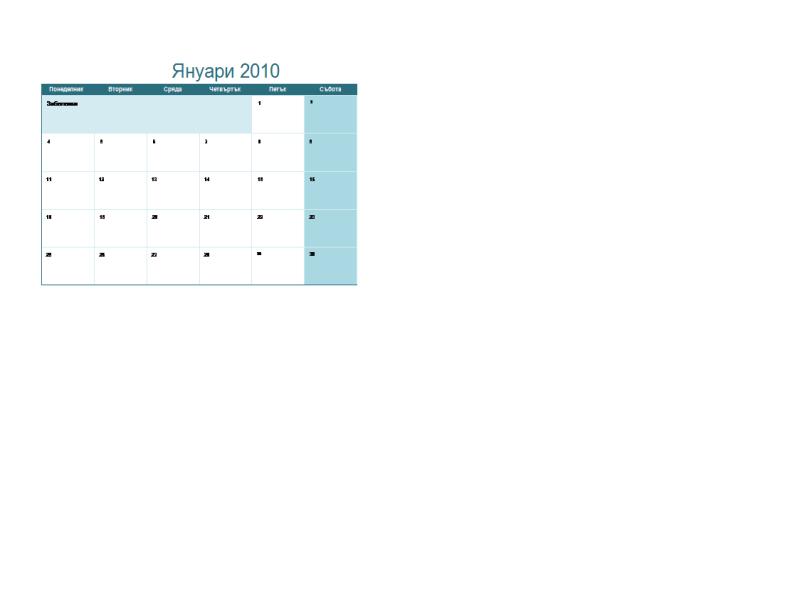 Календар за 2010 г. на няколко работни листа (12 стр., пон.-нед.)