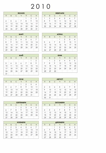 Календар за 2010 (1 стр., портретно, пон.-нед.)
