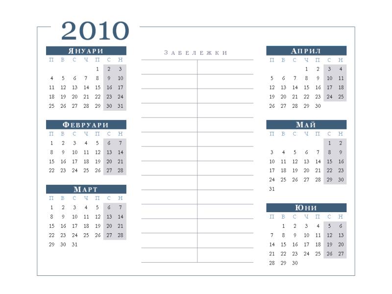 Календар за 2010 г., 6 месеца/страница