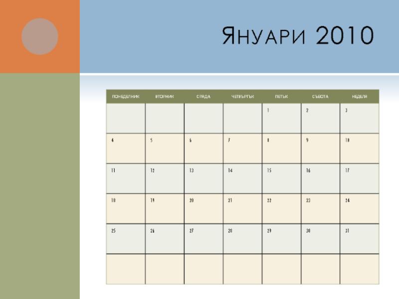 Календар за 2010 г