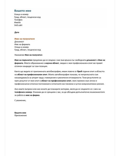 Мотивационно писмо към функционална автобиография